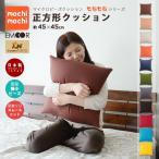 ビーズクッション 正方形クッション 約45×45cm 【日本製】 国産 クッション ビーズクッション スクエアクッション 座布団 マタニティ 妊婦 授乳クッション ママ