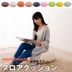 マイクロビーズクッション mochimochi もちもちシリーズ フロアークッション 直径63×高さ23cm 日本製 マカロン リラックマ キイロイトリ エムール