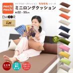 マイクロビーズ クッション もちもちシリーズ ミニロングクッション  日本製 抱き枕 ボディピロー  マタニティ 妊婦 授乳クッションエムール