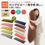 マイクロビーズ クッション もちもちシリーズ ロングピロー  Mサイズ 日本製 抱き枕 ボディピロー  マタニティ 妊婦 授乳クッションエムール