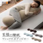 マイクロビーズ クッション もちもちシリーズ ロングピロー  Lサイズ日本製 抱き枕 ボディピロー  マタニティ 妊婦 授乳クッションエムール
