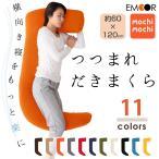 日本製 マイクロビーズ  つつまれ抱き枕  約120×60×厚さ15 ビーズクッション ビーズ マイクロビーズ クッション ビーズソファ 一人暮らし抱きまくら  日本製
