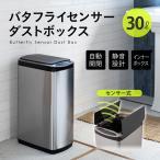 ゴミ箱 ダストボックス 30L 自動開閉 ステンレス スリム ウイルス対策 ごみ箱 自動 センサー ふた付き フタ付き キッチン リビング おしゃれ エムール