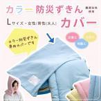 防災頭巾カバー 防災ずきんケース 約32cm×50cm Lサイズ(大人向け)
