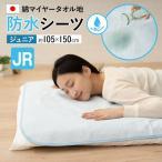 日本製 防水シーツ 105×150 ジュニア 綿100% パイル 洗える 防水 介護 おねしょ 赤ちゃん ベビー ペット シーツ おねしょシーツ ペットシーツ エムール