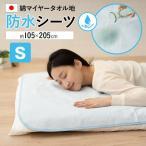 日本製 防水シーツ 105×205 シングル 綿100% パイル 洗える 防水 介護 おねしょ 赤ちゃん ベビー ペット シーツ おねしょシーツ ペットシーツ エムール