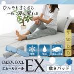 敷きパッド ひんやり 冷感 涼感 さらさら 洗える 夏用 夏 エムールクールEX クール シングル セミダブル ダブル クイーン