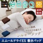 冷感 敷きパッド ベッドパッド セミダブル エムールドライEX  吸水速乾 ベッドパット 敷パッド ひんやり 涼感 洗える 洗濯 除湿 通気性 吸湿