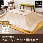 こたつ上掛けカバー こたつ布団カバー 長方形 190×240cm 日本製 ビニール こたつカバー
