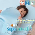 エムールスーパーブレス ベビーケット ベビーミニ布団サイズ 約50×75cm 肌掛け クール 冷たい 吸水速乾