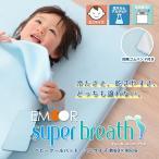 エムールスーパーブレス 敷きパッド ベビーミニ布団サイズ 約60×90cm パッド クール 乾きやすい 吸水速乾