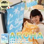 アロハ ハワイアン柄 綿100% 大判タオル 約40×100cm 日本製 国産 オボロプリント バスタオル スポーツタオル