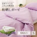 毛布カバー シングル 無添加 和晒し ガーゼ キャメル毛布に カシミア毛布に シルク毛布に 掛けカバー 掛けふとんカバー 掛カバー もうふカバー