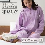 和晒しガーゼ パジャマ 男女兼用LLサイズ 日本製 ガーゼパジャマ 無添加 ラッピング対応  エムール