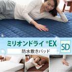 防水シーツ セミダブル 敷きパッド ベッドパッド  おねしょシーツ 介護 ペット