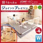 ベビーサークル ファルスカ ジョイントプレイペン ネオ Wサイズ 木製 187×187cm ワイドサイズ ウッドプレイペン 安心 安全 ベビー 赤ちゃん