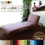 折りたたみベッド専用 ベッドシーツ/シングルロング ベッドカバー