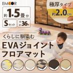くらしに馴染むEVAジョイントフロアマット 約137×137cm Sセット 36枚入り 約1.5畳 EVA製 ジョイントマット プレイマット 防音 クッション性 ベビー用品