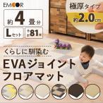 くらしに馴染むEVAジョイントフロアマット 約241×241cm Lセット 81枚入り 約4畳 EVA製 赤ちゃん EVAマット プレイマット 防音 クッション性 ベビー用品
