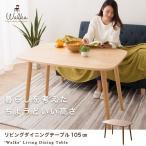 リビングダイニングテーブル ソファテーブル ソファ テーブル リビングテーブル ダイニングテーブル センターテーブル 木製テーブル 天然木 送料無料