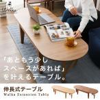 ローテーブル 長方形 天板拡張 ウォルカ 木製 天然木 突き板 アッシュ ウォルナット 折りたたみ コーヒーテーブル センターテーブル 楕円 送料無料 エムール
