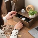 小物入れ 引き出し付き 木製 デスクドローワー デスク 家具 木製家具 小物収納 整理整頓 新生活 一人暮らし プレゼント エムール