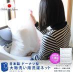 洗濯ネット 大物洗い用 日本製