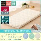 アウトラスト ひんやりキルトパッド /ベビー ミニサイズ 60×90cm 日本製 ベビー 赤ちゃん 冷却マット 敷きパッド 敷パッド クールパッド