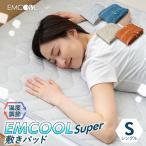 アウトラスト 敷きパッド ひんやりマット 敷パッド セミダブル outlast 冷却マット ひんやり ベッドパッド ベッドパット パットシーツ 涼感