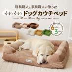 ペット用 ふわふわ 超ボリューム カウチベッド カバーを外して洗える パピー 成犬 シニア 老犬 XLサイズ Lサイズ Mサイズ 犬 猫 ワンちゃん 固綿 洗濯 送料無料