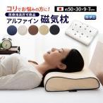 父の日ギフト 磁気まくら 磁気枕 アルファインカバー付き 医療用具許可商品
