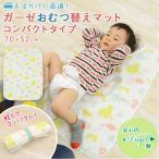 カラフルガーゼ オムツ替えシート 持ち運びに便利なコンパクトおむつ替えマット 70×52cm 日本製 ベビー 赤ちゃん おむつ替えシート