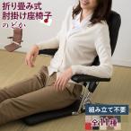 座椅子 和座椅子 和室 お座敷 こたつ ざいす リラックスチェア 座いす 肘付き 肘掛け フロアチェア チェア 椅子 シンプル 1人掛け 日本製 国産 人気 エムール