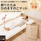 日本製 折りたたみひのきすのこマット シングルサイズ 折りたたみベッド おりたたみベッド 折り畳みベッド ベッド 簡易ベッド すのこ 木製 エムール