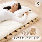 日本製 ひのき マット すのこベッド 折りたたみベッド 2つ折り シングル 木製 送料無料 ヒノキ 湿気対策 夏 梅雨 通気性 コンパクト カビ対策 新生活 エムール