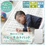 キルトパッド 敷きパッド 日本製 西川 ベビー布団用 70×120cm 敷き布団を汚れから守る!