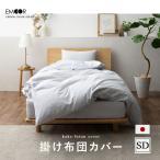 掛け布団カバー セミダブルサイズ 綿100% 抗菌防臭 防ダニ加工 SEK ダニ防止 寝具 高品質 日本製 エムールカラー