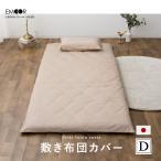 敷き布団カバー 敷きカバー ダブルサイズ 綿100% 抗菌防臭 防ダニ加工 SEKエムール