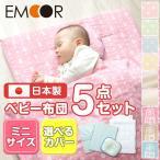 日本製 ミニサイズ ベビー布団セット 5点セット メイ-May-