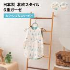 スリーパー ガーゼ ベビー 子供  約36×55cm 日本製 綿100% リバーシブル 洗える 洗濯可 6重織 涼感 赤ちゃん 吸水 速乾 幼稚園 熱中症 プレゼント エムール