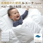 ベビー布団 掛け布団 ベビーサイズ 日本製 洗える 95×120cm 丸洗い ベビーふとん 掛け布団 肌掛け布団 羽毛 エムール