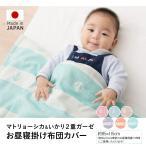 お昼寝布団カバー ダブルガーゼ 約85×115cm 日本製 マトリョーシカ お昼寝ふとんカバー 2重ガーゼ お昼寝布団 ベビー 赤ちゃん エムール