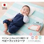 フィットシーツ ミニサイズ 約60×90cm 2重ガーゼ 日本製 ベビー布団 シーツ 敷き布団カバー ベビー 赤ちゃん おしゃれ かわいい 安心安全 エムール