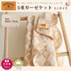 オーガニックコットン ミニケット ベビーケット ガーゼケット プリエール 5重ガーゼ 50×70cm 日本製 赤ちゃん 綿 ベひざ掛け