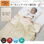 綿毛布 ベビーサイズ ブランケット オーガニックコットン 日本製