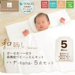 ベビー布団セット 日本製 無添加 和晒しガーゼ ベビーふとんセット ハナ 5点セット