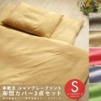 ショッピング布団カバー 布団カバーセット シングル 掛けカバー 敷きカバー 枕カバー 3点セット