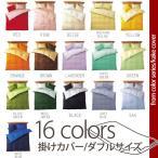 掛けカバー 掛け布団カバー ダブルサイズ 【眠る化粧品 フロムカラー】 掛けふとんカバー 掛けぶとんカバー コンフォーターカバー 掛カバー 日本製
