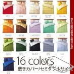 ショッピング 敷き布団カバー セミダブル 日本製 布団カバー