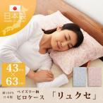 日本製 綿100% ペイズリー柄 ピロケース「リュクセ」 43×63cm 枕カバー まくらカバー ピローケース